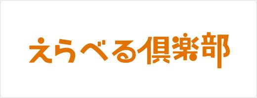 JTBベネフィットえらべる倶楽部